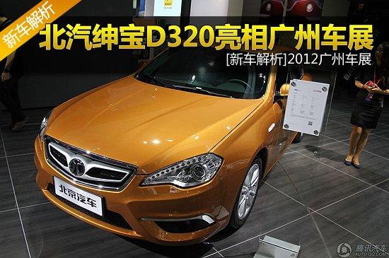[新车解析]北汽绅宝D320正式亮相广州车展