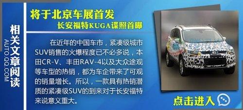 [国内车讯]福特Kuga北京车展首发 年底国产