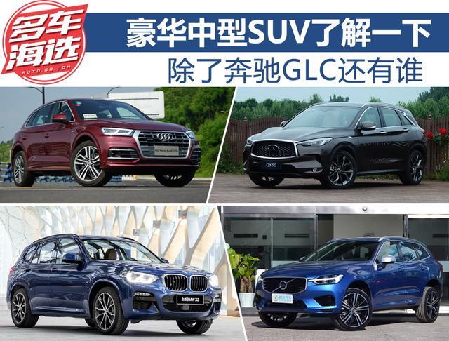除了奔驰GLC还有谁 豪华中型SUV了解一下