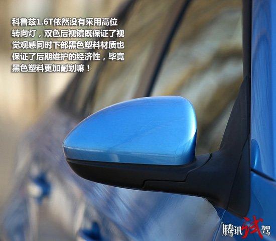 转身运动型男 腾讯试驾雪佛兰科鲁兹1.6T