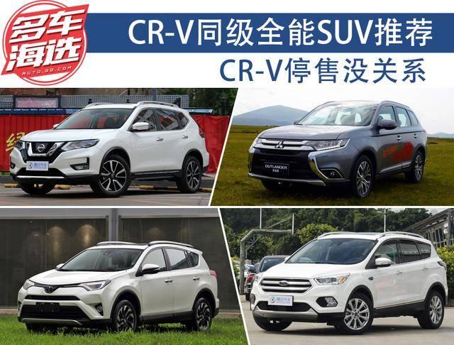 CR-V停售没关系 20万同级全能SUV推荐