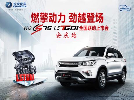 新锐都市SUV长安CS75 1.5TGDI安庆地区上市