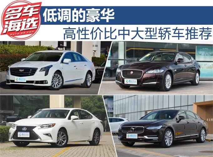 低调的豪华 高性价比中大型轿车推荐