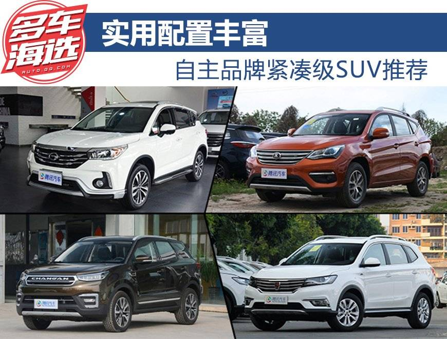实用配置丰富 自主品牌紧凑级SUV推荐