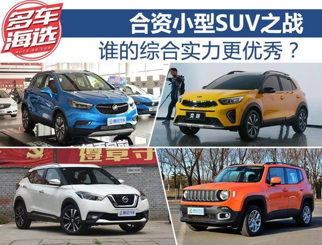 合资小型SUV之战 谁的综合实力更优秀?