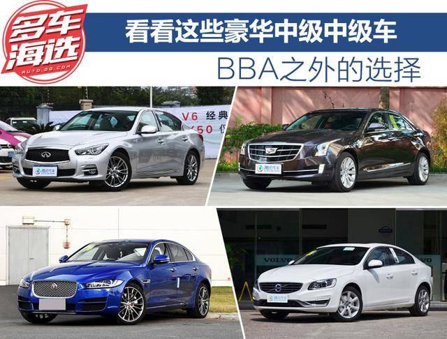 BBA之外的选择 看看这些豪华中级车
