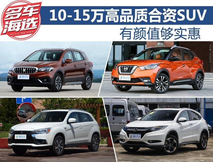 家庭第一台车 10-15万品质合资SUV推荐