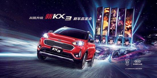 玩酷升级 耀然前行 东风悦达起亚新KX3隆重上市