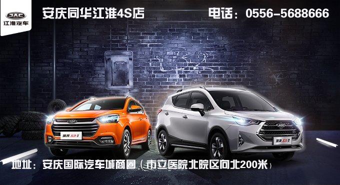 安庆同华江淮