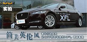 [腾讯汽车•百色站]有奢华的行政座驾 2017款捷豹XFL到店实拍