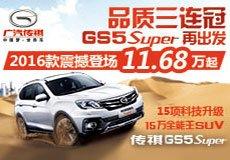 广汽传祺GS5