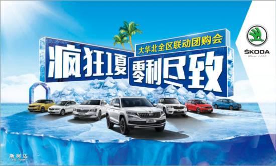 斯柯达厂家直销团购会 本周降临北京运通博达