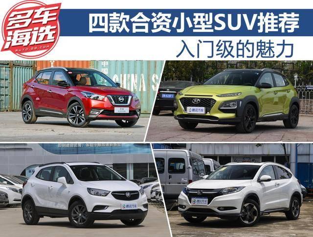 入門級的魅力 四款合資小型SUV推薦