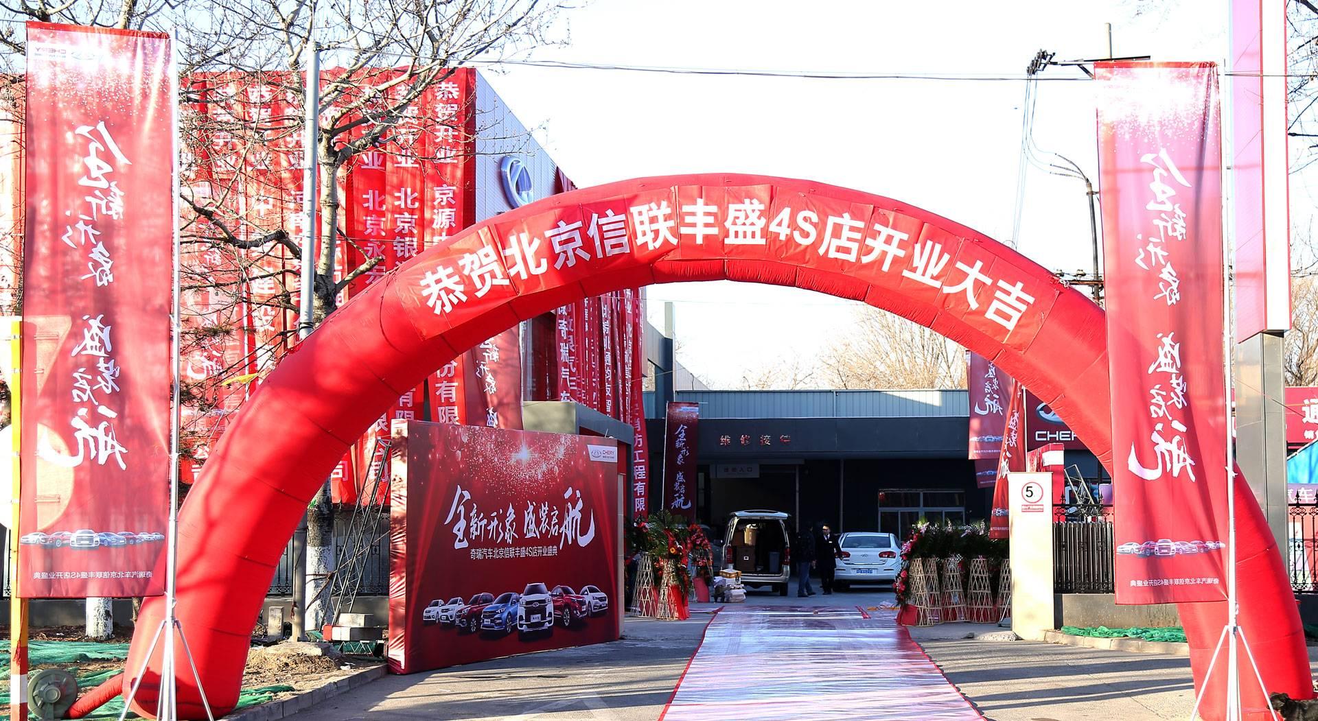 奇瑞深耕北京市场,北京信联丰盛奇瑞4S店盛大开业!