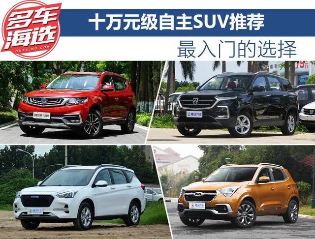 最入门的选择 十万元级自主SUV推荐