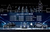 越级配置定义大型SUV新级准,第四代胜达型动上市