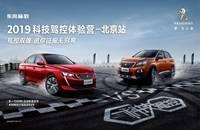 """东风标致""""科技驾控体验营-北京站"""" 邀你征服无穷弯"""