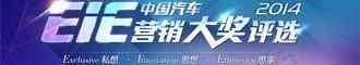 中国汽车EIE年度营销大奖评选