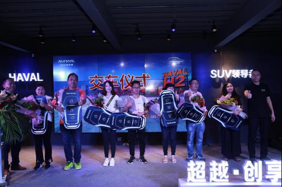 超越·创享新生 2018款哈弗H2创享版广州上市会成功举办