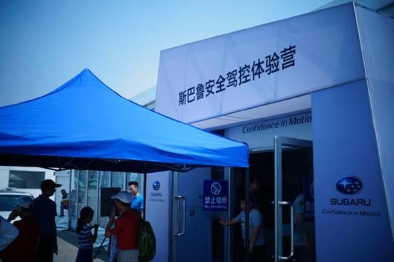 斯巴鲁在京城举办安全驾控体验营