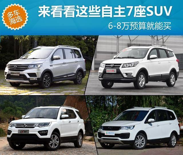 6-8万预算能买啥 来看看这些自主7座SUV