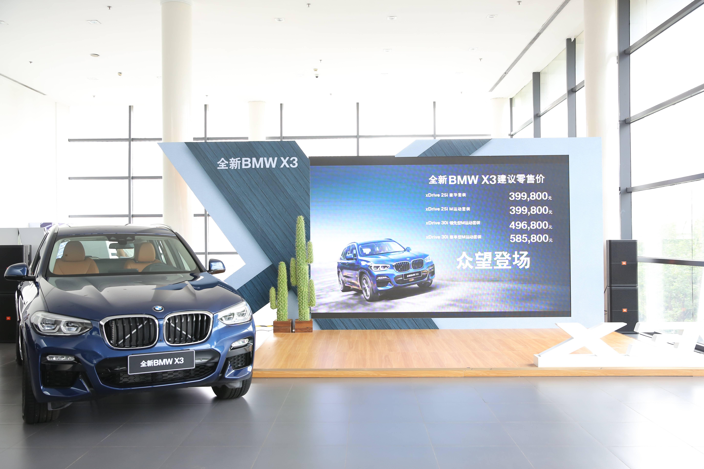 39.98万元!满足需求的创新力作来了 全新BMW X3北京华德宝上市发布会