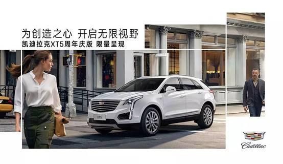 凯迪拉克XT5周年庆版 广州南菱限量呈现