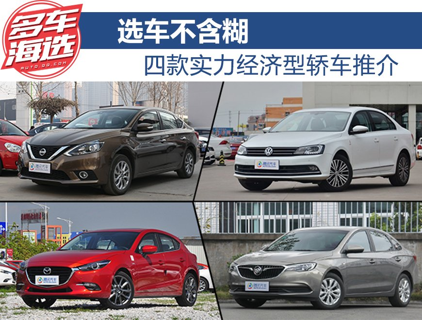 选车不含糊 四款实力经济型轿车推介