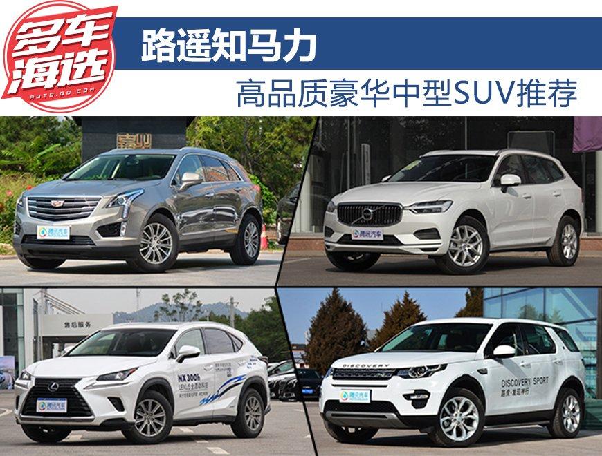 路遥知马力 高品质豪华中型SUV推荐