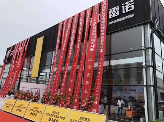 全球最新标准雷诺旗舰店盛大开业