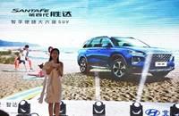 20.28万起 六座SUV,第四代胜达北京上市