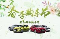 春节购车节 劲享超低购车价