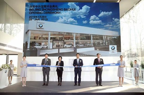 """以客户为导向 传递宝马之""""悦"""" BMW授权经销商北京中升宝辉隆重开业"""