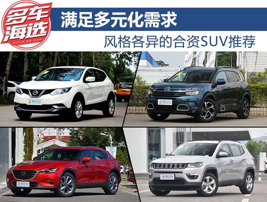 满足多元化需求 风格各异的合资SUV推荐