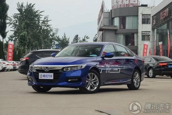 [腾讯行情]北京 本田雅阁购车优惠达1.7万