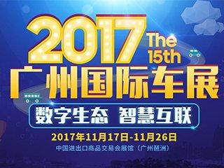 智慧互联 2017年广州国际车展正式开幕