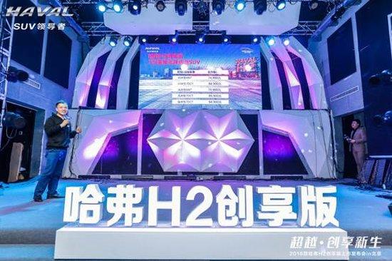 超越•创享新生—2018款哈弗H2创享版上市会in北京圆满结束!