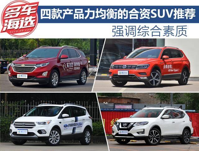 强调综合素质 产品力均衡的合资SUV推荐