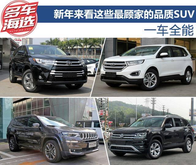 一车全能 新年来看这些顾家的品质SUV