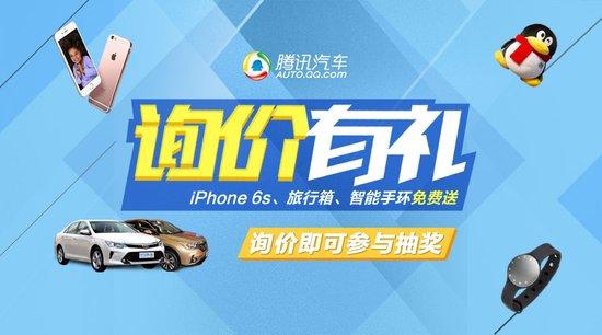 """""""询价有礼""""升级回归 iPhone 6s免费送"""