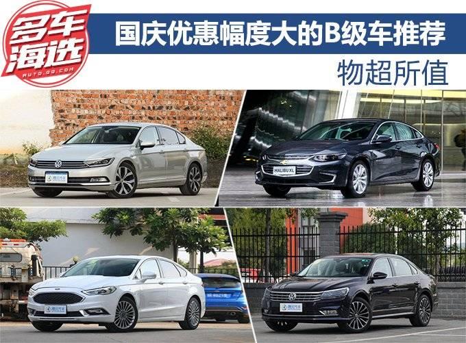 物超所值 国庆优惠幅度较大的B级车推荐