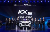 途未尽 征不止,起亚全新SUV--KX5任丘区域革新上市