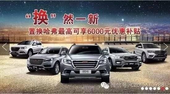 """【百城千展】7月19日 惠动沧州 幸""""弗""""购车季"""
