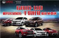 6月10至11号沧州长城在荣盛广场车展啦