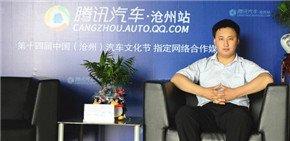 腾讯汽车专访沧州蓝池泰龙4S店市场经理郑新达先生