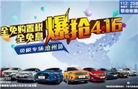 4月16号北京现代全免购置税,尽在蓝池泰龙