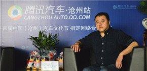 腾讯汽车专访一汽森雅河北大区区域经理盛文革先生