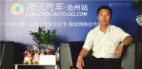 腾讯汽车专访沧州运通4S店市场经理刁泳超先生