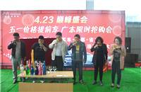 庞大龙腾广本店4.23巅峰团购盛会圆满结束
