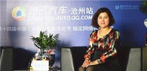腾讯汽车专访沧州佳诚海马4S店总经理贾娜女士